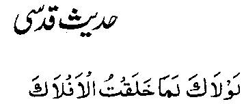 In haq ul urdu pdf yaqeen